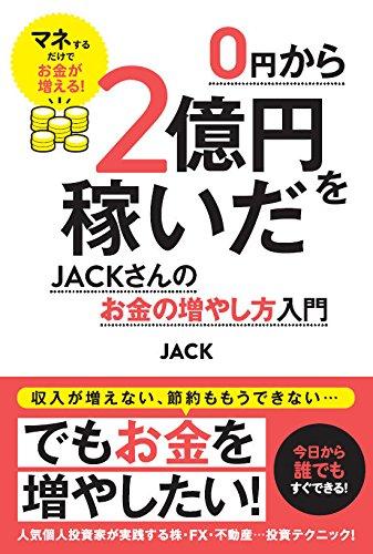 0円から2億円を稼いだJACKさんのお金の増やし方入門