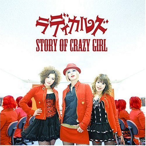 STORY OF CRAZY GIRL B0012BUBEQ