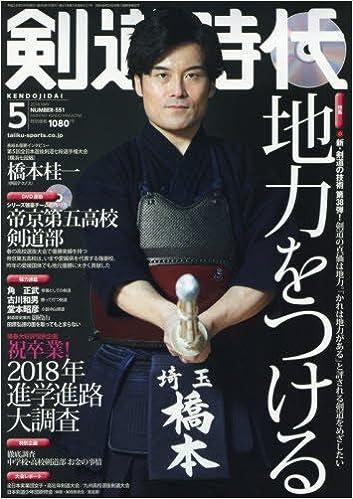 剣道JAPAN 2018 Vol.2