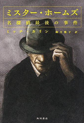 ミスター・ホームズ 名探偵最後の事件