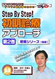 Step By Step! 初期診療アプローチ(第2巻) ケアネットDVD (CareNet DVD)