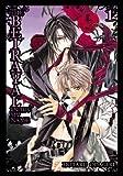 The Betrayal, Hotaru Odagiri, 0316119415
