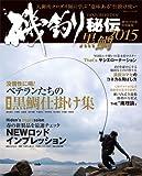 磯釣り秘伝 2015 黒鯛 (BIG1 183)