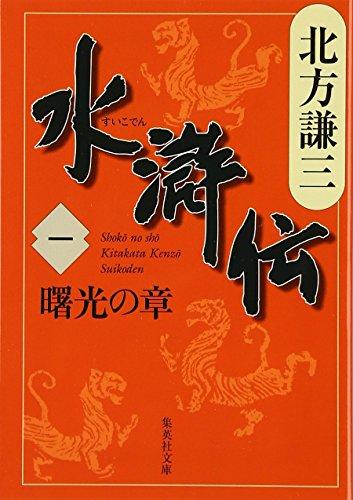 水滸伝 1 曙光の章 (集英社文庫 き 3-44)