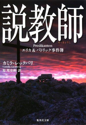 Preacher Erica & Patrick Case Files (Shueisha Bunko) (2010) ISBN: 4087606074 [Japanese Import]