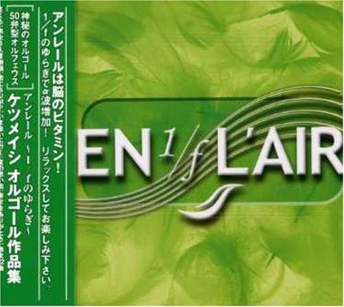 EN L'AIR~1/fのゆらぎシリーズ~ケツメイシ オルゴール作品集
