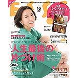 2019年10月号 カバーモデル:木村 佳乃( きむら よしの )さん
