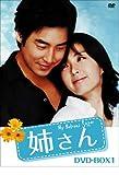 [DVD]姉さん DVD-BOX1