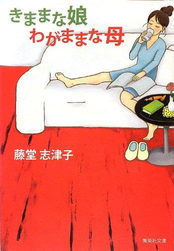 きままな娘 わがままな母 (集英社文庫)