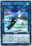 遊戯王 / 幻獣機アウローラドン(スーパー) / LVP3-JP051 / LINK VRAINS PACK 3(リンク・ヴレインズ・パック3)