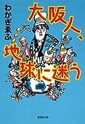 大阪人、地球に迷う (集英社文庫)