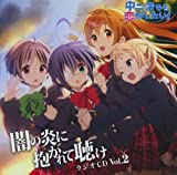 Radio CD (Maaya Uchida / Chinatsu Akasaki / Azumi Asakura / Sumire Uesaka) - Radio CD Chunibyo Demo Koi Ga Shitai! Yami No Honoo Ni Dakarete Kike Vol.2 (2CDS) [Japan CD] by Pony Canyon Japan
