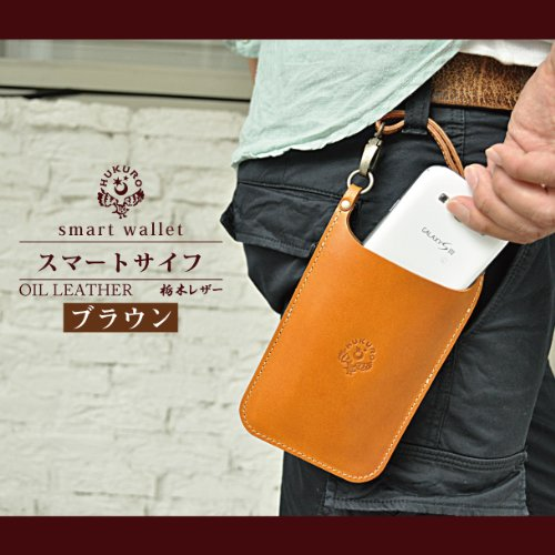 [410] smart wallet / oil leather leather (Tochigi leather) [Brown] by HUKURO