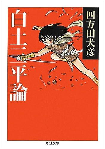 白土三平論 (ちくま文庫): 9784480430991: Amazon.com: Books
