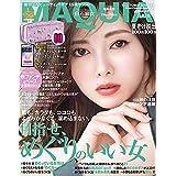 MAQUIA マキア 2019年10月号 itabamoe ドレッサートレイポーチ・他