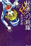 秘密への跳躍―怪異名所巡り〈5〉 (集英社文庫)