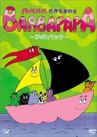 バーバパパ世界をまわる -DVD パック- B00006YY2X