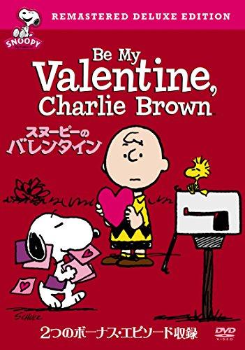 Animation - Be My Valentine, Charlie Brown [Japan DVD] 10005-82444