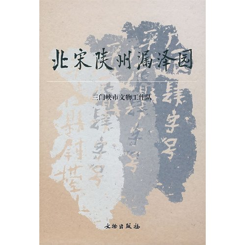 Bei Song Shanzhou lou ze yuan (Mandarin Chinese Edition)