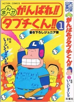 まんが・がんばれ!! タブチくん!! (1) (書き下ろしジュニア版 ...