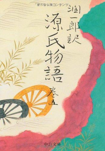 潤一郎訳 源氏物語〈巻5〉 (中公文庫)