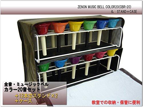 ミュージックベル(ハンドベル) カラー20音 CBR-20 スタンド+ソフトケースセット   B00GDV6JFK