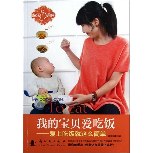 My Baby Loves to Eat (Chinese Edition) ebook
