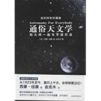 通俗天文学:和大师一起与宇宙对话(全彩4色珍藏版)