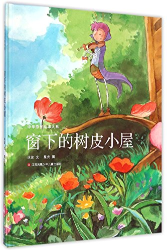 Tree House Under the Window (Hardcover)(Original Chinese Picture Storybooks Series) (Chinese (Original Series Window Graphics)