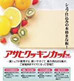 Synthetic rubber cutting board Asahi Cookin cut (LL)