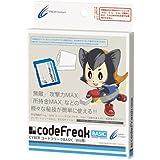 コードフリークBASIC (Wii用)