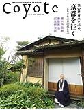 Coyote No.24 特集:千年の茶の道しるべ[茶の終着点を求め、京都を往く]
