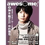 awesome! Vol.33