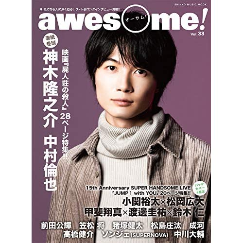 awesome! Vol.33 表紙画像