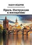 Прага Инструкция