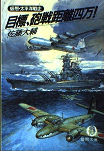 目標、砲戦距離四万!―仮想・太平洋戦史 (徳間文庫)