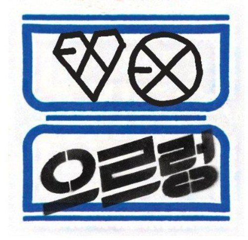 10 best exo growl