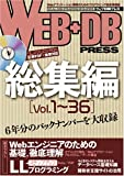 WEB+DB PRESS 総集編 [Vol.1~36](WEB+DB PRESS 編集部)