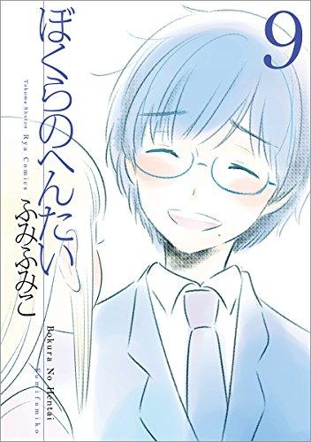ぼくらのへんたい 9 (リュウコミックス)