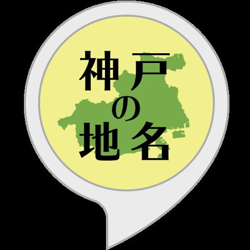 神戸の地名