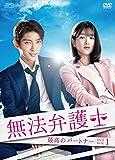 無法弁護士~最高のパートナー DVD-BOX1