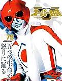 スーパー戦隊 Official Mook 20世紀 1979 バトルフィーバーJ (講談社シリーズMOOK)