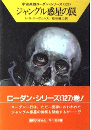 ジャングル惑星の罠 (ハヤカワ文庫SF―宇宙英雄ローダン・シリーズ 127)