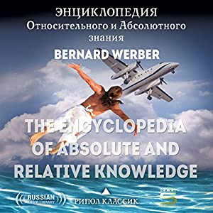The Encyclopedia of Absolute and Relative Knowledge [Russian Edition] Audiobook