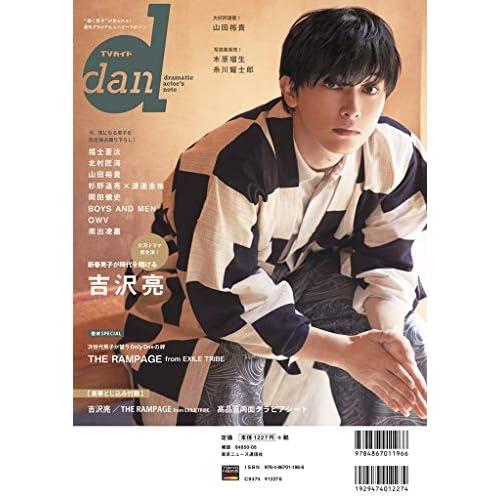 TVガイド dan Vol.34 追加画像