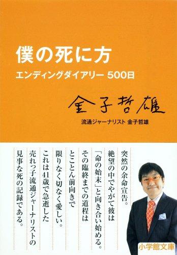僕の死に方 エンディングダイアリー500日 (小学館文庫)