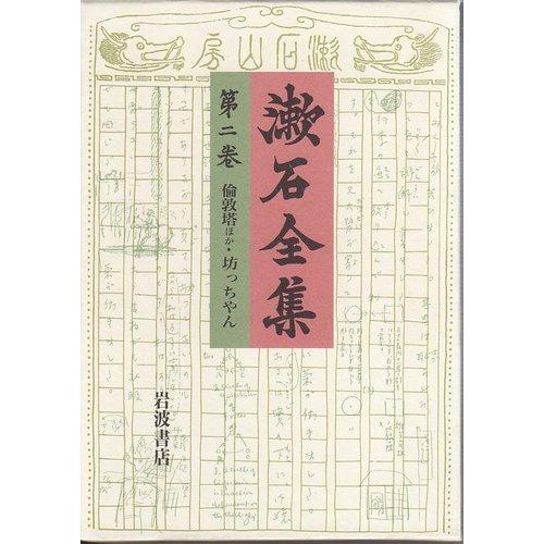 漱石全集〈第2巻〉倫敦塔ほか 坊っちやん