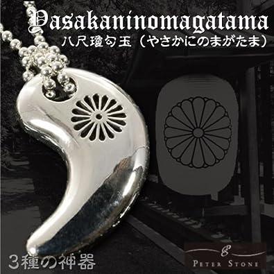 Amazon   【PETER STONE】三種の神器 八尺瓊勾玉(やさかにのまがたま ...