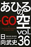 Ahiru No Sora [In Japanese] Vol.36