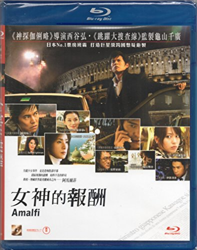 Amalfi: Rewards of the Goddess - Japanese 2010 movie Blu Ray (Region A) A.K.A. Megami no Hoshu